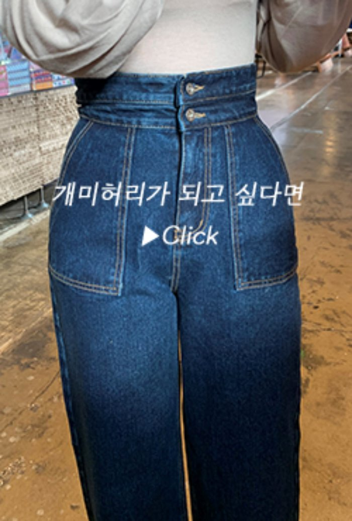 (2차/당일배송) I love this jeans ver.22 : wasp waist
